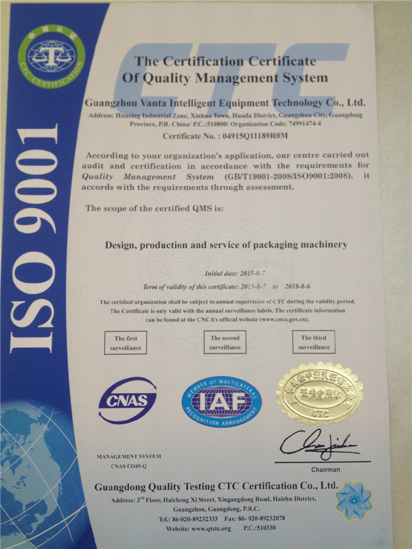 ISO90001 Cetification(English Version)