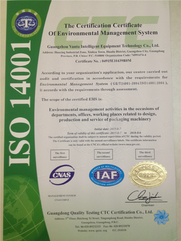 ISO14001 Certification(English Version)